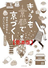 コミックエッセイ きょうも京都で京づくし 【見本】