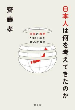 日本人は何を考えてきたのか――日本の思想1300年を読みなおす-電子書籍