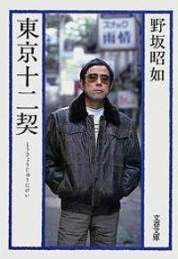 東京十二契