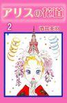 アリスの花道(コミックプリムラ)