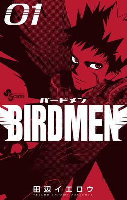 BIRDMEN(1)【期間限定 無料お試し版】-電子書籍