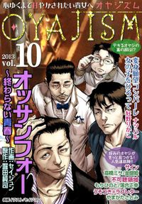 月刊オヤジズム2013年 Vol.10