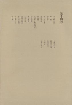 洒落本大成〈第14巻〉-電子書籍