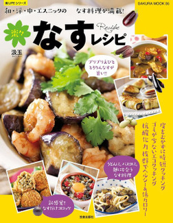 楽々なすレシピ-電子書籍