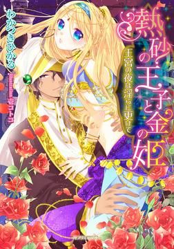 熱砂の王子と金の姫 王宮の夜は淫らに更けて-電子書籍