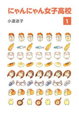にゃんにゃん女子高校(1)-電子書籍