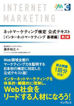 ネットマーケティング検定公式テキスト インターネットマーケティング基礎編 第2版-電子書籍