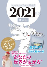 キャメレオン竹田の開運本 2021年版 1 牡羊座