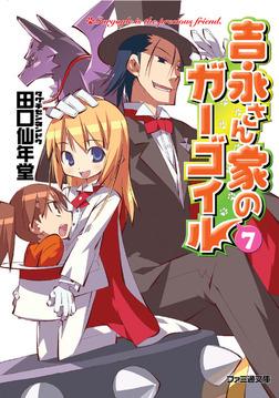 吉永さん家のガーゴイル7-電子書籍