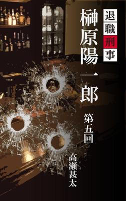 退職刑事 榊原陽一郎 第五回-電子書籍