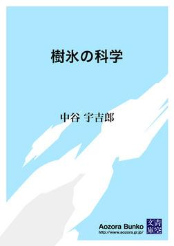 樹氷の科学-電子書籍