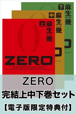 ZERO 完結上中下巻セット【電子版限定特典付き】-電子書籍