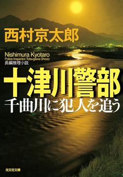 十津川警部 千曲川に犯人を追う-電子書籍