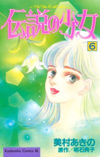 伝説の少女(6)