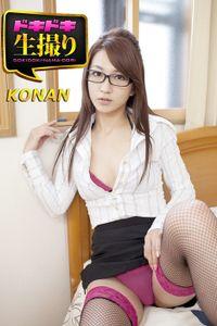 【ドキドキ生撮り】KONAN
