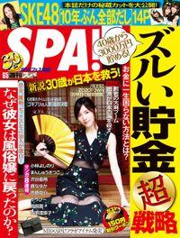 週刊SPA!(スパ)  2018年 6/5 号 [雑誌]