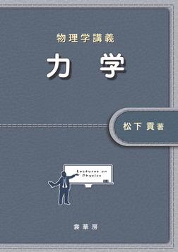 物理学講義 力学-電子書籍