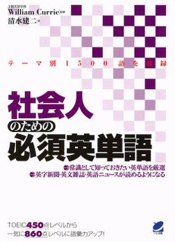 社会人のための必須英単語(CDなしバージョン)-電子書籍