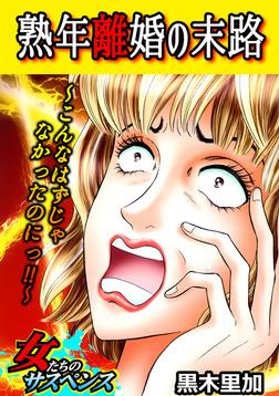 熟年離婚の末路~こんなはずじゃなかったのにっ!!~-電子書籍