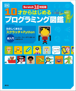 Scratch 3.0対応版 10才からはじめるプログラミング図鑑 たのしくまなぶスクラッチ&Python超入門-電子書籍