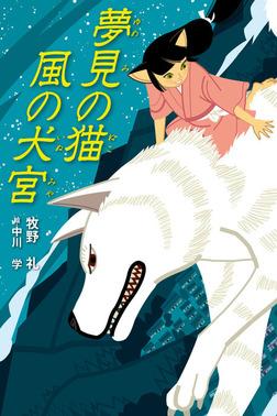 夢見の猫風の犬宮-電子書籍