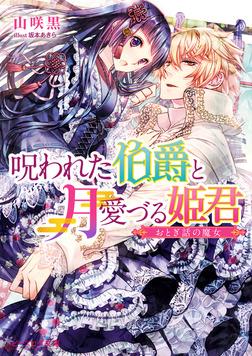 呪われた伯爵と月愛づる姫君 おとぎ話の魔女-電子書籍