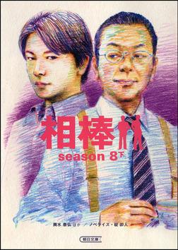 相棒 season8 下-電子書籍