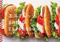 「パンとエスプレッソと」のサンドイッチとフレンチトースト