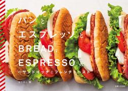 「パンとエスプレッソと」のサンドイッチとフレンチトースト-電子書籍