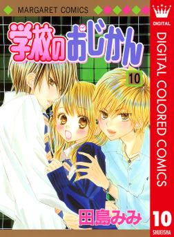 学校のおじかん カラー版 10-電子書籍