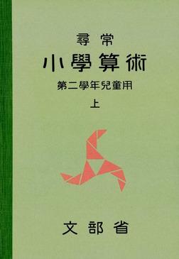 尋常小学算術 緑表紙 2上-電子書籍