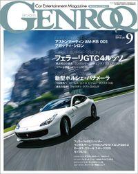GENROQ 2016年9月号