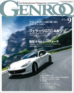 GENROQ 2016年9月号-電子書籍