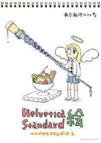 Helvetica Standard 絵