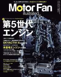 Motor Fan illustrated Vol.155