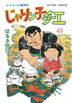 じゃりン子チエ【新訂版】 : 42-電子書籍