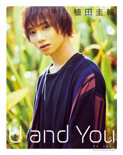 植田圭輔写真集 U and You【電子版特典付】-電子書籍