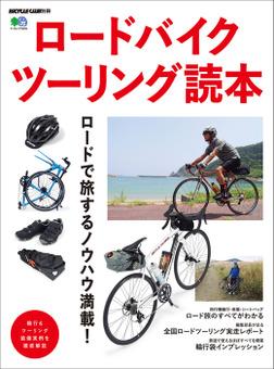 ロードバイクツーリング読本-電子書籍