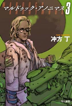 マルドゥック・アノニマス 3-電子書籍