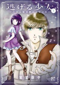 逃げる少女~ルウム復活暦1002年~(ボニータ・コミックス)