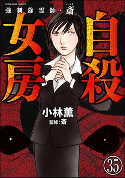 強制除霊師・斎(分冊版) 【第35話】-電子書籍
