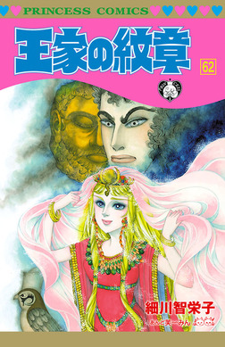王家の紋章 62-電子書籍