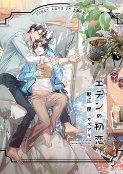 エデンの初恋【電子限定版】【イラスト入り】-電子書籍