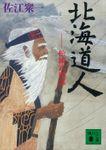 北海道人 松浦武四郎