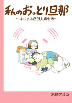私のおっとり旦那 ~はじまる凸凹夫婦生活~ 【デジタル版限定特典付き】-電子書籍