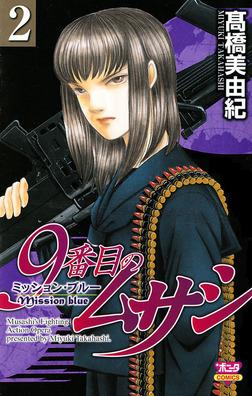 9番目のムサシ ミッション・ブルー(2)-電子書籍