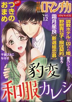禁断LoversロマンチカVol.012豹変和服カレシ-電子書籍