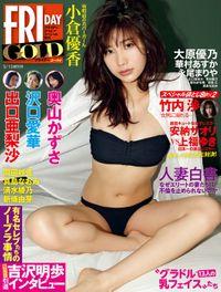 フライデー別冊 ゴールド2019年5月15日増刊号