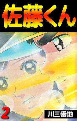 佐藤くん(2)-電子書籍