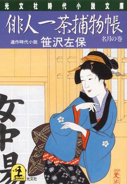 俳人一茶捕物帳~名月の巻~-電子書籍